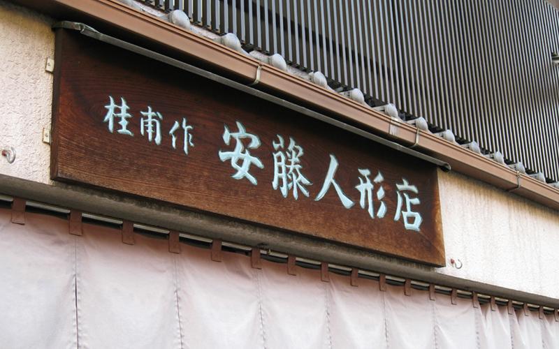 安藤人形店外観 雛人形着付師として黄綬褒章拝受 京雛・京人形の京都の老舗 カタログ請求 Engl