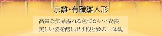 京雛・有職 雛人形 高貴な気品溢れる色づかいと衣装 美しい姿を醸し出す殿と姫の一体観