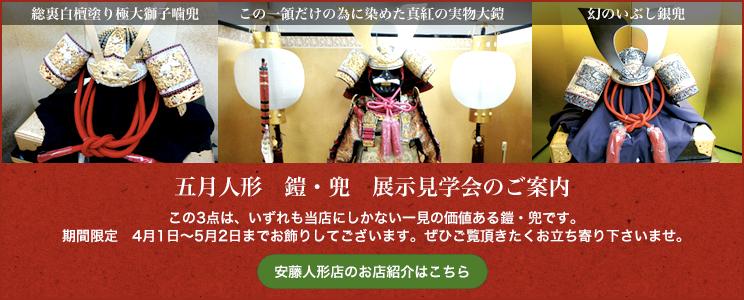 非売品 五月人形 鎧・兜 展示見学会のご案内 4月1日~5月2日まで