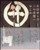 石田ゆり子 京の手習いはじめ表紙