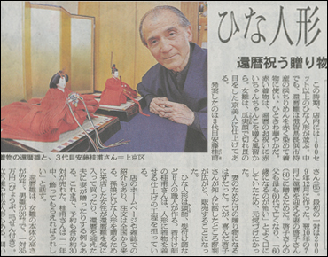 朝日新聞掲載記事