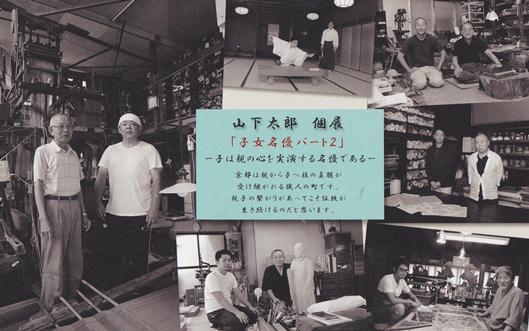 山下太郎氏の個展「子女名優パート2」