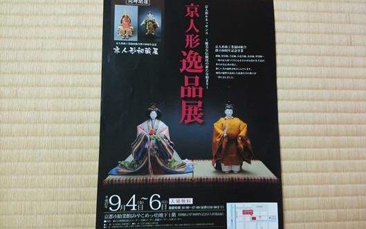 京人形ルネッサンス 京人形逸品展