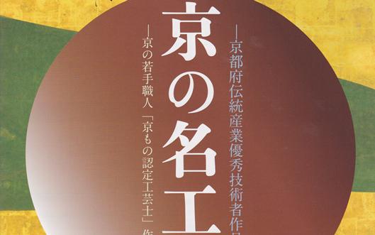 『京の名工展』開催