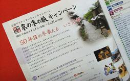 『京の冬の旅』