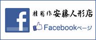 桂甫作安藤人形店Facebookページ