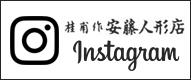 桂甫作安藤人形店instagram