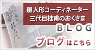 雛人形コーディネーター三代目桂甫のおくさまブログ