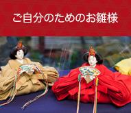 長寿雛・肖像人形サイト