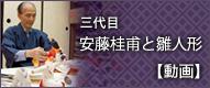 三代目 安藤桂甫と雛人形 動画