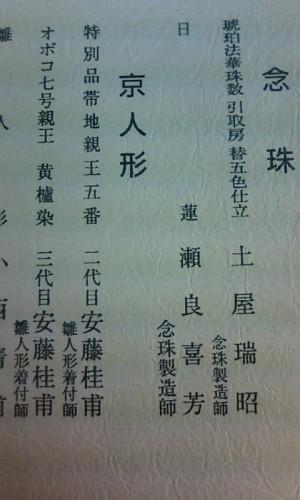 京の名工展プログラム
