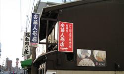 安藤人形店の看板