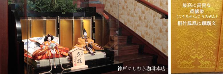 神戸にしむら珈琲本店の親王飾り 最高に高貴な黄櫨染(こうろせん/こうろぜん)桐竹鳳凰に麒麟文