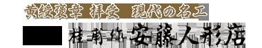 黄綬褒章拝受 現代の名工 雛人形の京都 桂甫作安藤人形店