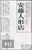 安藤人形店の月刊京都掲載記事P12
