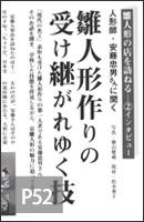 安藤人形店の月刊京都掲載記事P52