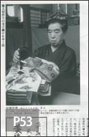 安藤人形店の月刊京都掲載記事P53