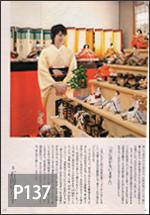 安藤人形店のGrazia掲載記事