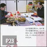 安藤人形店の華道掲載記事P23