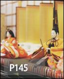 石田ゆり子 京の手習いはじめ掲載P145