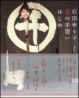 石田ゆり子 京の手習いはじめ掲載