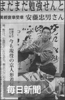 安藤人形店の毎日新聞掲載記事