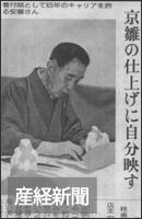 安藤人形店の産経新聞掲載記事