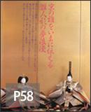 安藤人形店の旅の手帖情報版掲載記事P58