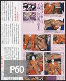 安藤人形店の旅の手帖情報版掲載記事P60