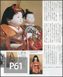 安藤人形店の旅の手帖情報版掲載記事P61
