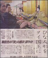 雛人形をタイ国王へ献上した京都新聞掲載記事