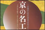 京の名工展