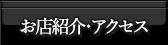 お店紹介・アクセス