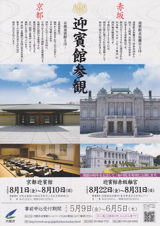 京都迎賓館参観