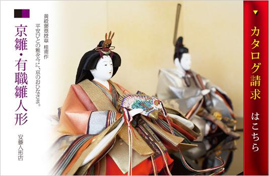 京雛・有職雛人形 カタログ請求はこちら