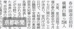 春の園遊会招待についての京都新聞掲載記事