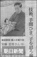 安藤人形店の朝日新聞掲載記事