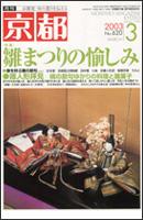 安藤人形店の月刊京都掲載記事