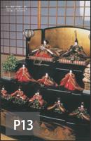 安藤人形店の月刊京都掲載記事P13