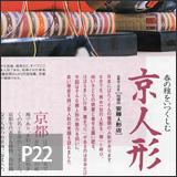 安藤人形店の華道掲載記事P22