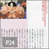 安藤人形店の華道掲載記事P24