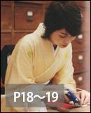 石田ゆり子 京の手習いはじめ掲載P18-19