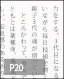 石田ゆり子 京の手習いはじめ掲載P20