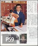 安藤人形店の旅の手帖情報版掲載記事P59