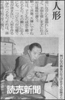 安藤人形店の読売新聞掲載記事