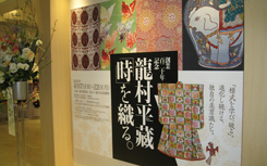 特別展『創業120年 龍村平蔵「時」を織る。』