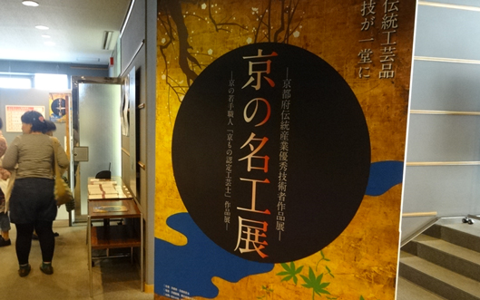 「京の名工展」に二代目と三代目の親子で出展