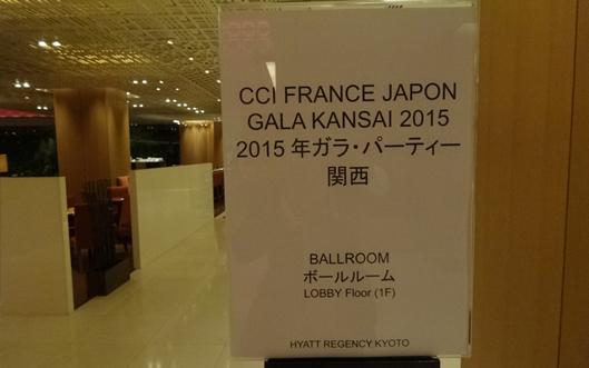 ガラパーティー関西2015