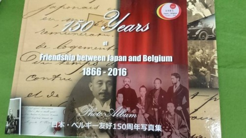 「ベルギー・日本友好150周年」