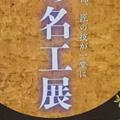 京の名工展にて、安藤人形店の雛人形を展示